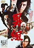 男組【DVD】