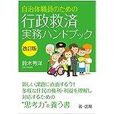 自治体職員のための行政救済実務ハンドブック 改訂版