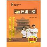 中級漢語口語(提高篇)(第3版)【中国語 解説QRコード付】