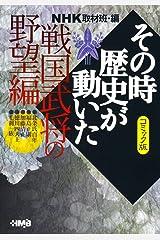 NHKその時歴史が動いた コミック版 戦国武将の野望編 (ホーム社漫画文庫) 文庫