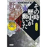 NHKその時歴史が動いた コミック版 戦国武将の野望編 (ホーム社漫画文庫)