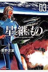 星を継ぐもの(3) (ビッグコミックススペシャル) Kindle版