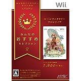 みんなのおすすめセレクション ルーンファクトリー フロンティア - Wii