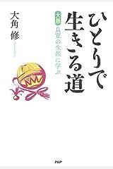 ひとりで生きる道 [大愚]良寛の生涯に学ぶ Kindle版