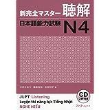 新完全マスター聴解 日本語能力試験N4
