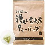 お茶 濃い玄米茶ティーバッグ 5g×50p 静岡茶 お湯出し 水出し対応(濃い玄米茶ティーバッグ250g)