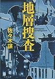 地層捜査 (文春文庫)