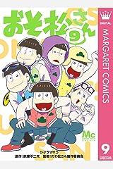 おそ松さん 9 (マーガレットコミックスDIGITAL) Kindle版