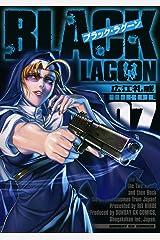 ブラック・ラグーン(7) (サンデーGXコミックス) Kindle版