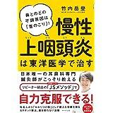 慢性上咽頭炎は東洋医学で治す