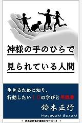 神様の手のひらで見られている人間: 生きるために知り、行動したい10の学びと実践書 鈴木正行 Smile Project Kindle版
