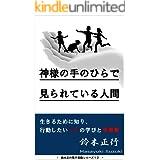 神様の手のひらで見られている人間: 生きるために知り、行動したい10の学びと実践書 鈴木正行 Smile Project