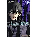 ブラッククローバー 27 (ジャンプコミックス)