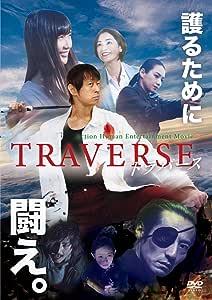 TRAVERSE トラバース [DVD]