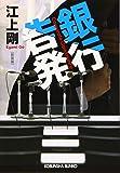 銀行告発 新装版 (光文社文庫)