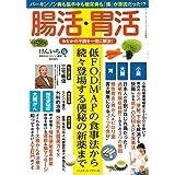 健康生活マガジン 「健康一番」 けんいち vol.18 腸活・胃活 (コーチング・クリニック2月号増刊)
