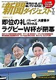 月刊新聞ダイジェスト2020年1月号