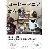 コーヒーマニア本を書く: 自宅でコーヒーを美味しくする方法 (護照文庫)