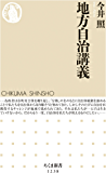 地方自治講義 (ちくま新書)