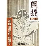 闡提―SENDAI: 加藤泰憲作品集2 (響流選書)