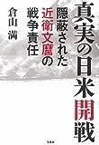 真実の日米開戦 隠蔽された近衛文麿の戦争責任