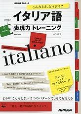 こんなとき、どう言う? イタリア語表現力トレーニング (NHK出版CDブック)