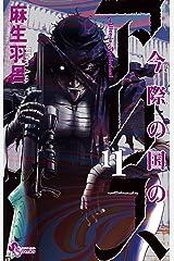 今際の国のアリス(11) (少年サンデーコミックス) Kindle版