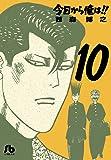 今日から俺は!! (10) (小学館文庫 にB 10)