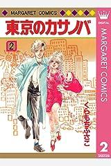 東京のカサノバ 2 (マーガレットコミックスDIGITAL) Kindle版