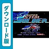 スーパースターソルジャー [WiiUで遊べるPCエンジンソフト][オンラインコード]