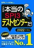 これが本当のSPI3テストセンターだ!  2022年度版 (本当の就職テスト)