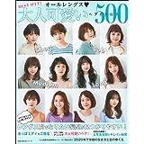 BEST HIT! オールレングス 大人可愛いヘアカタログ500 (主婦の友生活シリーズ)
