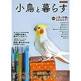 小鳥と暮らす (洋泉社MOOK)