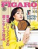 madame FIGARO japon (フィガロ ジャポン)2020年6月号[東京パリジェンヌの着こなし方改革。/ルイ・ヴィトン×広瀬すず]