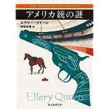 アメリカ銃の謎【新訳版】 (創元推理文庫)