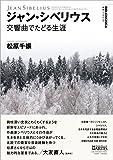 ジャン・シベリウス 交響曲でたどる生涯 (叢書ビブリオムジカ)