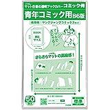 日本製【コミック侍】つや消しマット 透明ブックカバー【B6青年コミック用】50枚