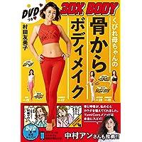 くびれ母ちゃんの骨からボディメイク - 3DX BODY - (美人開花シリーズ)