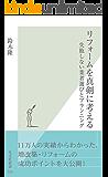 リフォームを真剣に考える~失敗しない業者選びとプランニング~ (光文社新書)