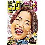 ビッグコミック 2021年12号(2021年6月10日発売) [雑誌]