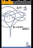 女の一生 (光文社古典新訳文庫)