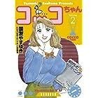 コッコちゃん(2) (モーニングコミックス)