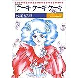 ケーキ ケーキ ケーキ (白泉社文庫)