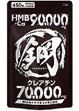 HMB サプリメント 鋼 HMB90,000mg クレアチン70,000mg BCAA 計160,000mg超の成分配合…