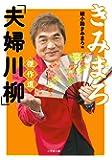 きみまろ「夫婦川柳」傑作選 (小学館文庫)