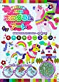 キラキラユニコーン: ゆめかわふわふわパステルシールを作ろう! ([バラエティ] ホログラムアート)