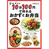 節約女王の10分100円で作れるおかずとお弁当 (生活シリーズ)