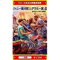 『イン・ザ・ハイツ』2021年7月30日(金)公開、映画前売券(一般券)(ムビチケEメール送付タイプ)