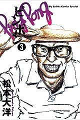ピンポン(3) (ビッグコミックス) Kindle版
