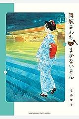舞妓さんちのまかないさん(12) (少年サンデーコミックス) Kindle版